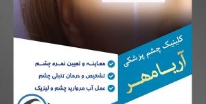 طرح آماده لایه باز پوستر یا تراکت چشم پزشکی با محوریت تصویر حلقه نور مربعی دور چشم زن