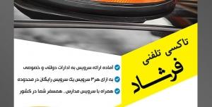 طرح آماده لایه باز پوستر یا تراکت تاکسی تلفنی با محوریت تصویر نشان تاکسی