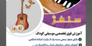 طرح آماده لایه باز پوستر یا تراکت آموزشگاه موسیقی با موضوع تصویر پیانو از زاویه نزدیک