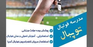 طرح آماده لایه باز پوستر یا تراکت مدرسه فوتبال با محوریت تصویر داور و دادن کارت قرمز به فوتبالیست