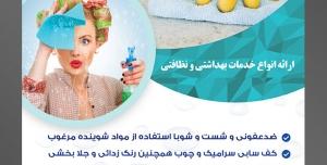 طرح آماده تراکت لایه باز پوستر شرکت خدمات نظافتی با محتوا تصویر مرد نظافتچی در حال تمیز کردن اپن آشپزخانه