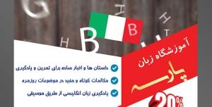 طرح آماده تراکت لایه باز پوستر آموزشگاه زبان های خارجه با محوریت تصویر حروف انگلیسی و پرچم کشور های دنیا در حال فرود