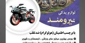 طرح لایه باز پوستر تراکت تعمیرگاه فروشگاه لوازم یدکی موتور سیکلت با محوریت تصویر موتور های رنگارنگ