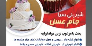 طرح آماده لایه باز تراکت یا پوستر شیرینی سرا دارای تصویری با مضمون کاپ کیک های کوچک با تزئین توت فرنگی
