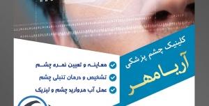 طرح آماده لایه باز پوستر یا تراکت چشم پزشکی با محوریت تصویر چشم مرد به رنگ سبز از نمای نزدیک