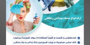 طرح آماده تراکت لایه باز پوستر شرکت خدمات نظافتی با محوریت تصویر تجهیزات نظافت داخل سبد