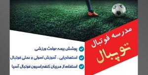 طرح آماده لایه باز پوستر یا تراکت مدرسه فوتبال با محوریت تصویر فوتبالیست در حال ضربه زدن به توپ