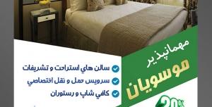 طرح آماده لایه باز پوستر یا تراکت مهمانپذیر با محتوا تصویر تخت دو نفره و تم رنگی اتاق به رنگ خاکستری و زرد و سفید