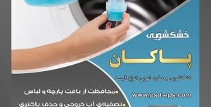 طرح آماده لایه باز پوستر یا تراکت خشکشویی با محتوا تصویر زن در حال ریختن مایع لباسشویی در ظرف