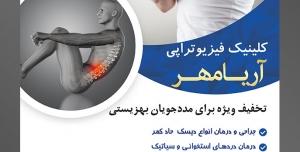 طرح آماده لایه باز پوستر یا تراکت کلینیک فیزیوتراپی با محوریت تصویر درد در ناحیه آرنج