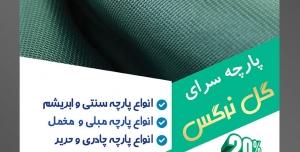 طرح لایه باز پوستر و تراکت پارچه سرا یا قماش با موضوع تصویر پارچه سبز یشمی زیبا