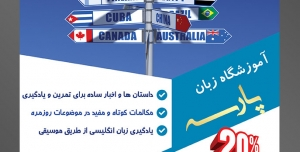 طرح آماده تراکت لایه باز پوستر آموزشگاه زبان های خارجه با محوریت تصویر تابلو ها به شکل فلش و اسم و پرچم کشور ها روی آنها