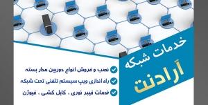طرح آماده لایه باز پوستر یا تراکت خدمات شبکه با محوریت تصویر شبکه گسترده جهانی