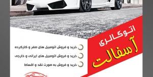 طرح آماده لایه باز پوستر یا تراکت تعمیرگاه اتومبیل ماشین خودرو با محوریت تصویر ماشین سفید پارک شده در مقابل خانه