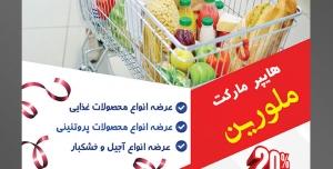 طرح آماده لایه باز پوستر یا تراکت هایپرمارکت با محتوای تصویر مواد غذایی در سبد چرخ دار در فروشگاه