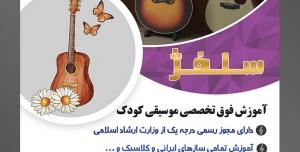 طرح آماده لایه باز پوستر یا تراکت آموزشگاه موسیقی با موضوع تصویر گیتار های رنگارنگ در کنار یکدیگر
