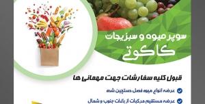 طرح آماده لایه باز پوستر یا تراکت سوپر میوه و سبزیجات و میوه فروشی با موضوع تصویر انواع میوه ها در کنار یکدیگر