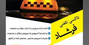 طرح آماده لایه باز پوستر یا تراکت تاکسی تلفنی با محوریت تصویر تاکسی در شهر