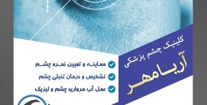 طرح آماده لایه باز پوستر یا تراکت چشم پزشکی با محوریت تصویر چشم آبی مرد در زیر نور آبی