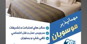 طرح آماده لایه باز پوستر یا تراکت مهمانپذیر با محوریت تصویر تخت دو نفره راحتی با بالش های سفید و دیوار اتاق به رنگ آبی