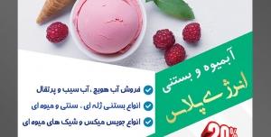 طرح آماده تراکت لایه باز یا پوستر آبمیوه و بستنی فروشی با محوریت تصویر بستنی میوه ای قیفی و توت قرمز