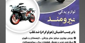 طرح لایه باز پوستر تراکت فروشگاه لوازم یدکی موتور سیکلت و تعمیرگاه با محوریت تصویر موتور سوار با کلاه کاسکت