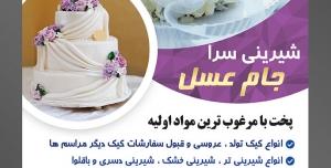طرح آماده لایه باز تراکت یا پوستر شیرینی سرا دارای با تصویر کیک زیبا با تزئین قلب های کوچک آبرنگی