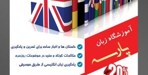 طرح آماده تراکت لایه باز پوستر آموزشگاه زبان های خارجه با محتوا تصویر کتاب ها با جلد پرچم های کشور ها دنیا به صورت عمودی پشت سر یکدیگر
