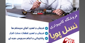 طرح آماده لایه باز پوستر یا تراکت فروشگاه کامپیوتری با محوریت تصویر مرد در حال تعمیر قطعات داخلی سیستم و لبخند به لب
