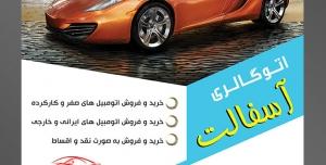 طرح آماده لایه باز پوستر یا تراکت تعمیرگاه اتومبیل ماشین خودرو با محوریت تصویر ماشین نارنجی در غروب کوهستان