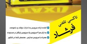 طرح آماده لایه باز پوستر یا تراکت تاکسی تلفنی با محوریت تصویر نشان تاکسی زرد روشن