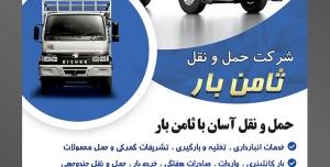 طرح لایه باز تراکت شرکت حمل و نقل با محوریت تصویر کامیون به رنگ سفید و بک گراند سفید