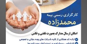 طرح آماده لایه باز پوستر یا تراکت کارگزاری رسمی بیمه با محوریت تصویر سرپناه با دستان مرد روی ماکت خانه