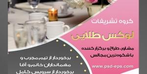 طرح آماده لایه باز پوستر یا تراکت تشریفات با محتوا تصویر گلدان زیبا با گل های رز سفید و صورتی روی میز