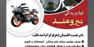 طرح لایه باز پوستر تراکت فروشگاه لوازم یدکی موتور سیکلت و تعمیرگاه با محوریت تصویر کیلومتر شمار روی موتور در جاده