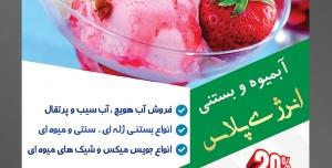طرح آماده تراکت لایه باز یا پوستر آبمیوه و بستنی فروشی با محوریت تصویر دو اسکوپ بستنی در بستنی خوری با تزیین توت فرنگی