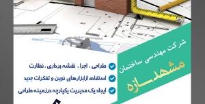 طرح آماده لایه باز پوستر یا تراکت شرکت مهندسی و ساختمان موضوع تصویر ماکت چوبی خانه در کنار متر اندازه گیری و نقشه های ساختمان