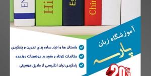 طرح آماده تراکت لایه باز پوستر آموزشگاه زبان های خارجه با موضوع تصویر کتاب ها با زبان های مختلف دنیا