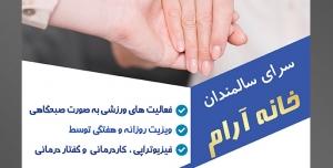 طرح تراکت یا پوستر لایه باز خانه و سرای سالمندان با محوریت تصویر پرستار و سالمند دست در دست هم
