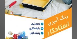 طرح آماده لایه باز پوستر یا تراکت رنگ آمیزی ساختمان با محتوای تصویر مرد در حال چرخاندن غلطک در رنگ زرد