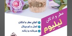 طرح آماده لایه باز پوستر یا تراکت گالری عطر و ادکلن با موضوع تصویر شیشه ادکلن به رنگ صورتی در کنار گل های زیبا به رنگ بنفش