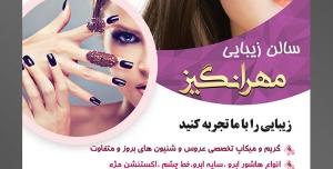 طرح لایه باز تراکت سالن زیبایی با محوریت تصویر زن در حال آرایش چشم به رنگ سبز