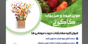 طرح آماده لایه باز پوستر یا تراکت سوپر میوه و سبزیجات و میوه فروشی با محوریت تصویر انگور و خرمالو و دیگر میوه ها در کنار یکدیگر