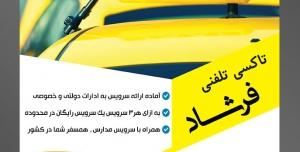 طرح آماده لایه باز پوستر یا تراکت تاکسی تلفنی با محوریت تصویر صف تاکسی ها