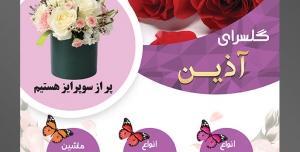 طرح آماده لایه باز پوستر یا تراکت گلسرا با محتوا تصویر گل های رز و ربان قرمز
