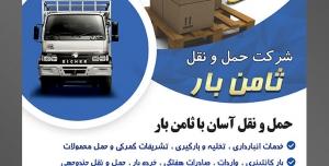 طرح لایه باز تراکت شرکت حمل و نقل با موضوع تصویر ربات ها در حال قرار دادن اثاث ها در پشت کامیون