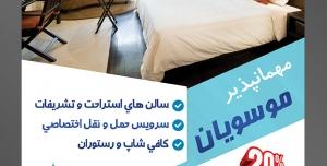 طرح آماده لایه باز پوستر یا تراکت مهمانپذیر با موضوع تصویر تخت دو نفره با ملحفه سفید و اتاق با پنجره های بزرگ