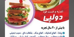 طرح آماده لایه باز پوستر یا تراکت اغذیه فست فود با محتوا تصویر ساندویچ همبرگر پیچیده شده در کاغذ