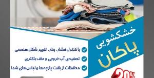 طرح آماده لایه باز پوستر یا تراکت خشکشویی با محوریت تصویر لباسشویی و لباس های تمیز تا شده روی میز