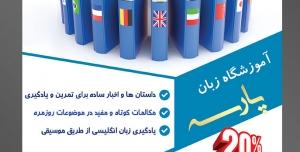 طرح آماده تراکت لایه باز پوستر آموزشگاه زبان های خارجه با محوریت تصویر کتاب های آبی با برچسب پرچم کشور های دنیا و کره زمین